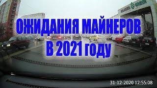 Ожидания майнеров в 2021 году Влог