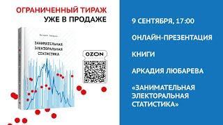 Онлайн презентация книги Аркадия Любарева «Занимательная электоральная статистика»