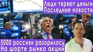 Как люди миллиардами теряют деньги на бирже прогноз курса доллара евро рубля валюты на декабрь 2019