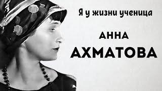 Анна Ахматова. Великолепные цитаты и афоризмы. Лучшие отрывки из произведений.