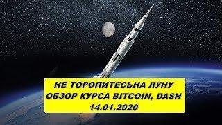 Прогноз курса криптовалют BTC bitcoin биткоин, DASH 14.01.2020
