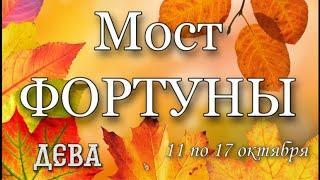 ДЕВА, Ваш мост ФОРТУНЫ, гороскоп на неделю 11-17 октября, дева гороскоп,неделя,таро,гороскоп дева,