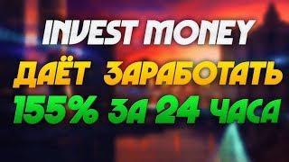 INVEST-MONEY.ORG - НОВЫЙ ХАЙП ПРОЕКТ ДАЁТ ЗАРАБОТАТЬ 155% ЗА 24 ЧАСА  САМЫЙ БЫСТРЫЙ СПОСОБ ЗАРАБОТКА