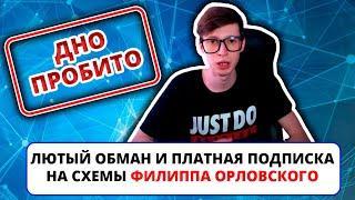 Филипп Орловский пробивает дно / откровенная ложь и отфотошопленная статистика