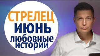 Стрелец июнь любовные истории гороскоп коридора затмений  Павел Чудинов