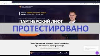 Авторский пошаговый видео-курс ПАРТНЕРСКИЙ ЛИФТ и Алексей Дощинский реальны?