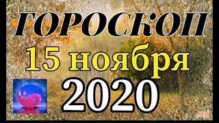 Гороскоп на завтра 15 ноября 2020 года для всех знаков зодиака. Гороскоп на сегодня 15 ноября 2020 г