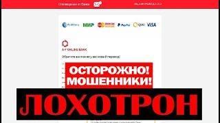 A-F Online Bank Социально-компенсационная выплата физ. лицу! Лохотрон, Обман и Развод! Честный отзыв