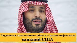 Саудовская Аравия может обвалить рынок нефти в ответ на санкции США. Курс доллара
