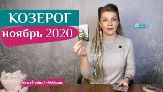 КОЗЕРОГ 08-15 ноябрь 2020: таро расклад (гороскоп) на неделю НОЯБРЬ от Анны Ефремовой