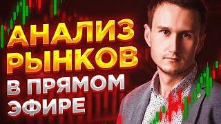 Прогноз рубля и мировых рынков на неделю. ТАЙМКОДЫ.