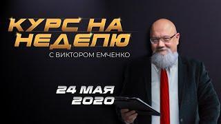 Курс на неделю с Виктором Емченко. 24 мая 2020