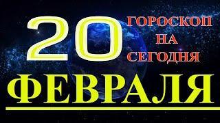 ГОРОСКОП НА СЕГОДНЯ 20 ФЕВРАЛЯ 2021 ГОДА. КАК СЛОЖИТСЯ СЕГОДНЯ ГОРОСКОП ДЛЯ ВСЕХ ЗНАКОВ ЗОДИАКА