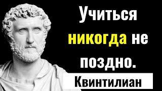 50 Мудрых цитат Квинтилиана. Древнеримский педагог. | Цитаты, афоризмы, мудрые мысли.