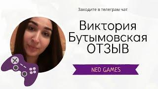 Отзыв о NEO GAMES, Виктория Бутымовская