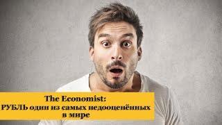 The Economist: рубль является второй самой недооцененной в мире валютой. Курс доллара, нефть