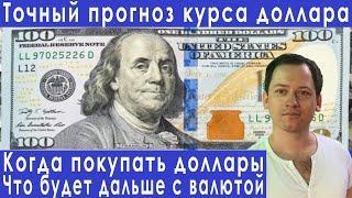 Когда покупать доллары прогноз курса доллара евро рубля валюты нефти рынка акций на январь 2021