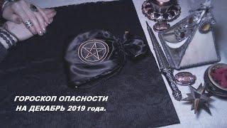 Гороскоп опасности на декабрь 2019.