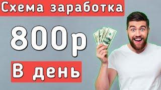 Схема заработка 800 рублей в день - Как заработать в интернете 2020 - Схема заработка без вложений