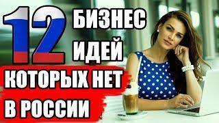 Топ-12 Бизнес Идей Которых Нет В России. Бизнес Идеи 2020 Которых Нет В России. Бизнес Идеи
