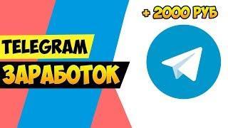 ЗАРАБОТОК В TELEGRAM// ТОП 3// БОТЫ ДЛЯ ЗАРАБОТКА!