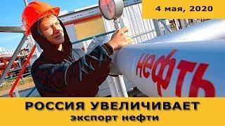"""Россия увеличила экспорт нефти. О проекте """"Северный поток-2"""". Курс доллара"""