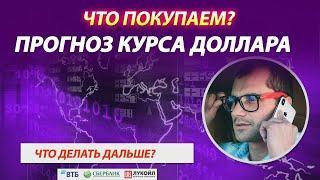 Прогноз курса доллара. Ситуация в Газпроме и Мечеле. Что делать на бирже трейдеру.