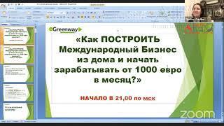 Как построить Международный Бизнес. Презентация Бизнес проекта