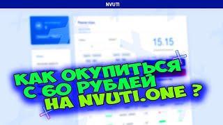 Как окупиться с 60 рублей на nvuti ? / Тактика для нвути (с маленького баланса) Стратегия на нвути!