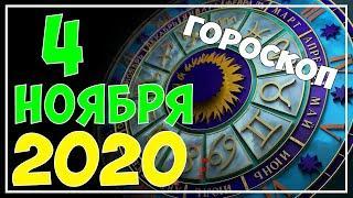 4 ноября 2020 | Гороскоп на сегодня | Гороскоп на завтра [ВСЕ ЗНАКИ ЗОДИАКА]
