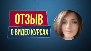 Отзыв о видео курсах Филиппа Литвиненко. Наталья