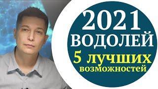 Водолей 2021 гороскоп. 5 лучших возможностей 2021 года.  Душевный гороскоп Павел Чудинов