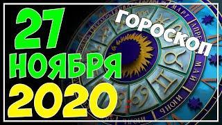 Гороскоп на сегодня 27 ноября 2020 | Гороскоп на завтра 27 ноября 2020 [ВСЕ ЗНАКИ ЗОДИАКА]