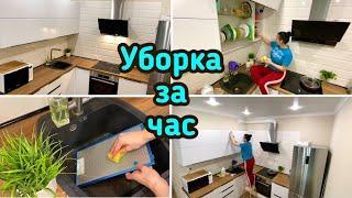 Генеральная уборка на кухне / Вечерняя уборка за один час / Мотивация!