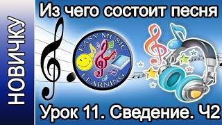 Из чего состоит песня на примере. Урок 11 - Сведение. Часть 2 | Новичку | Easy Music Learning