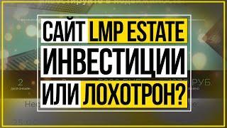 LMP ESTATE - Дешевый лохотрон под видом инвестиций в недвижимость
