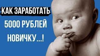 Дополнительный заработок в интернете от 5 000 рублей в день | Илья ситнов мит отзывы