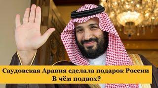 Решение ОПЕК+. Саудовская Аравия сделала подарок России. В чём подвох? Курс доллара