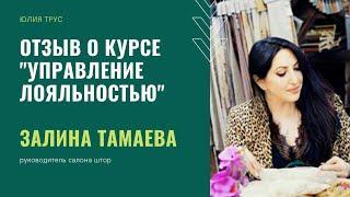 """Юлия Трус. Отзыв о курсе """"Управление Лояльностью"""" Залины Тамаевой."""
