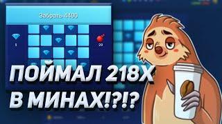 ПОЙМАЛ 218Х В МИНАХ!!! РАССКАЗАЛ КАК МОЖНО ЗАРАБОТАТЬ!!! ПРОМОКОД!!! UP-X