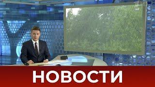 Выпуск новостей в 07:00 от 09.07.2020