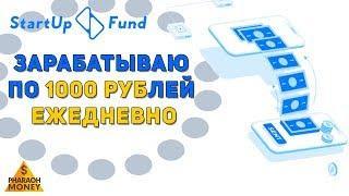 ЗАРАБАТЫВАЮ ПО 1000 РУБЛЕЙ В ДЕНЬ В Startupfund.ltd! ОТЗЫВ О STARTUPFUND