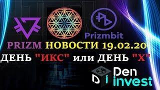 Prizm Призм НОВОСТИ паратакс день Х настал 19.02.20