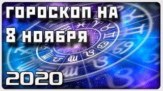 ГОРОСКОП НА 8 НОЯБРЯ 2020 ГОДА / Отличный гороскоп на каждый день / #гороскоп