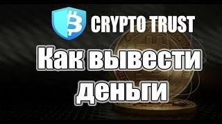 Crypto trust exchange - как вывести деньги с проекта, мой отзыв о Crypto trust