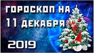 ГОРОСКОП НА 11 ДЕКАБРЯ 2019 ГОДА / ЛУЧШИЙ ГОРОСКОП / ГОРОСКОП НА СЕГОДНЯ / 11.12.2019