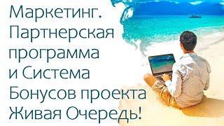 Маркетинг  Партнерская программа и Система Бонусов проекта Живая Очередь! Пассив