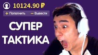 ПОДНЯЛ 10000 НА WINBEE / НЕ НВУТИ И PLAY2X