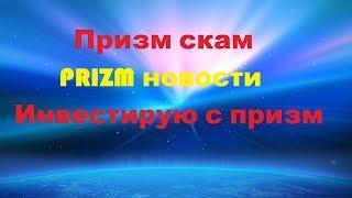 ПРИЗМ скам PRIZM Новости инвестирую с криптой призм обзор от Мари$ки