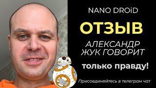 Александр Жук - Открытый отзыв о приложении nano droid